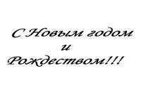 """Готовое клише """"С новым годом и Рождеством!"""" 115х30 мм"""